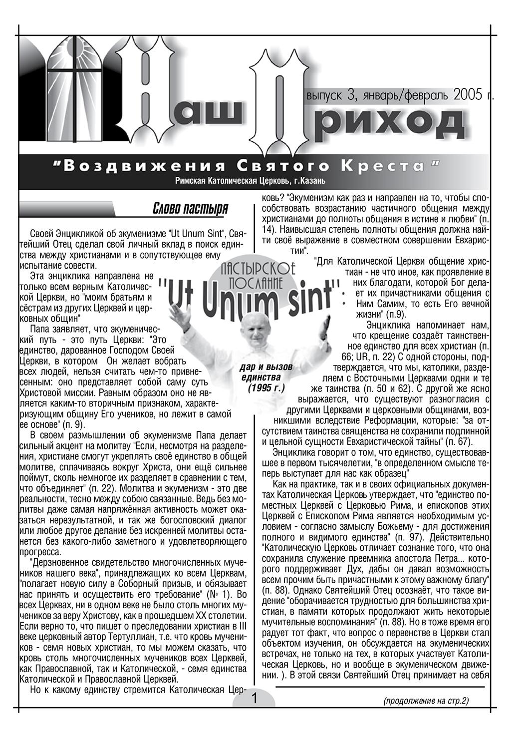 №3 2005