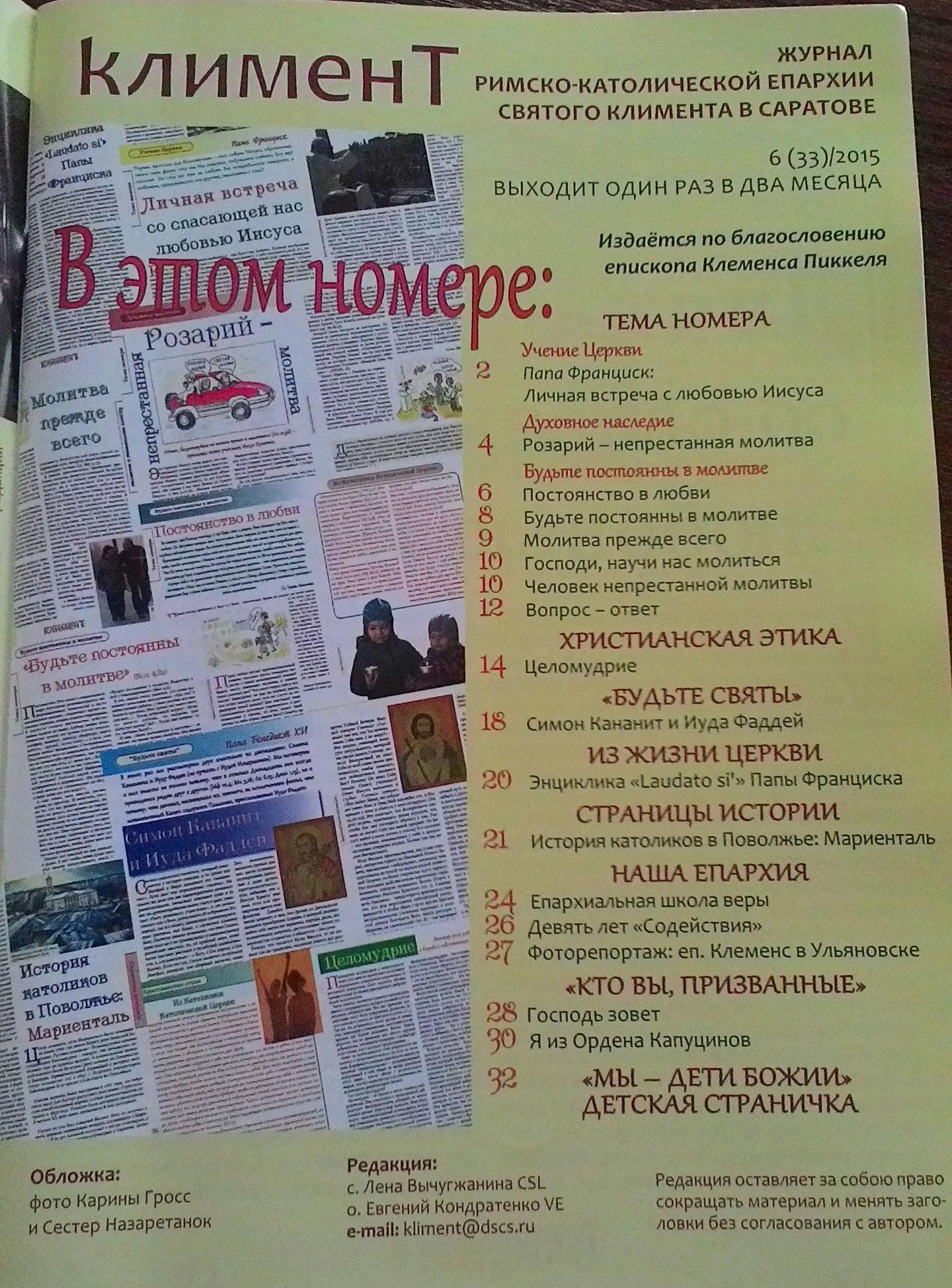 Содержание епархиального журнала1