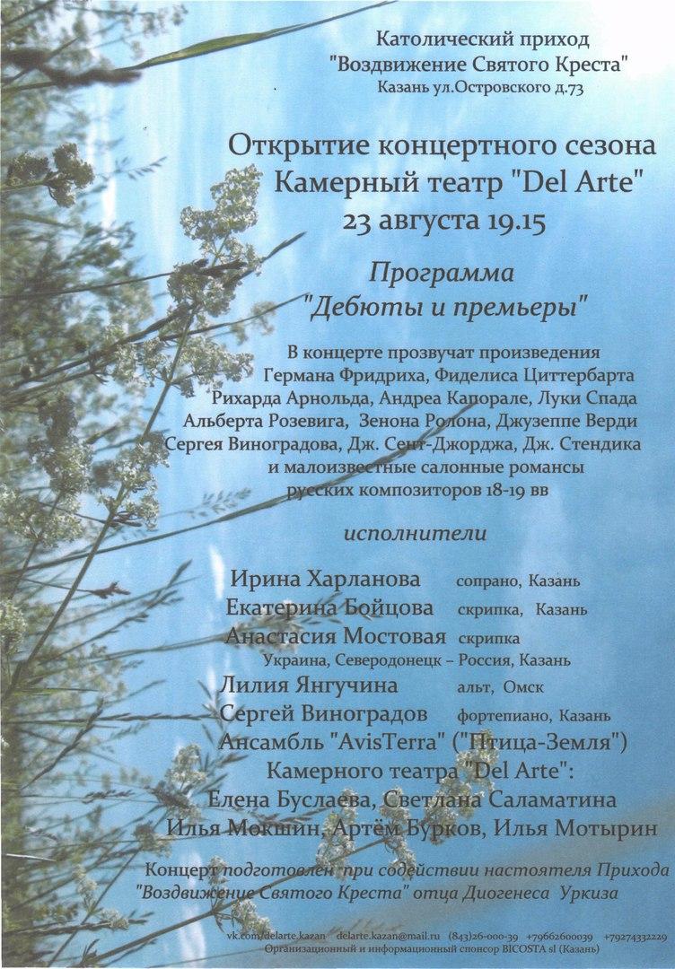 Концерт Виноградова